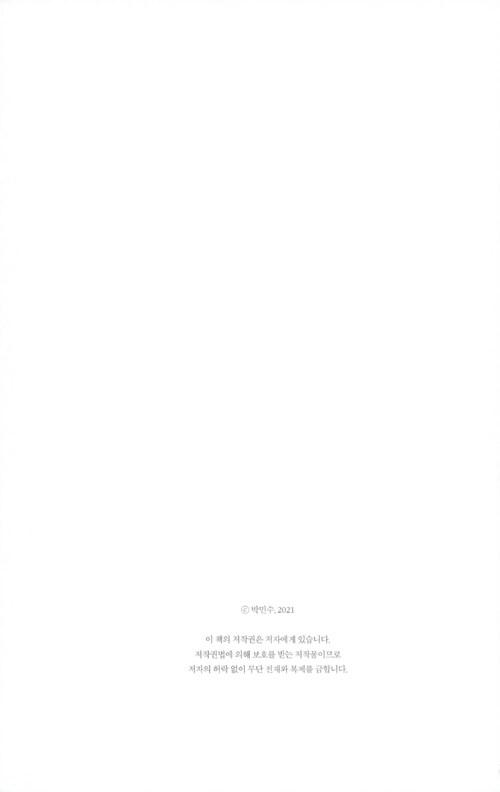 (마흔 살에 시작하는) 주식 공부 5일 완성 / 2판 (2021년 최신개정판)