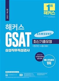 2021 해커스 GSAT 삼성직무적성검사 최신기출유형 통합 기본서