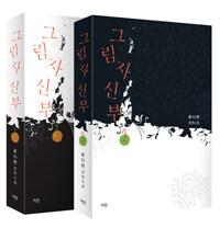 그림자 신부 세트 - 전2권