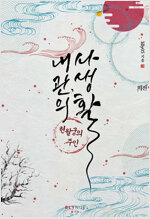[BL] 내관의 사생활 (외전) - 현월궁의 주인
