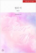 [세트] [BL] 컬러 미(Colour Me) (외전 포함) (총4권/완결)