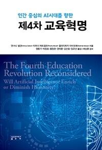 (인간 중심의 AI시대를 향한) 제4차 교육혁명