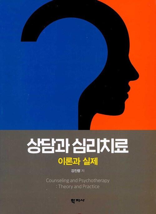 상담과 심리치료 : 이론과 실제