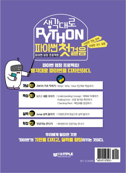 (생각대로 Python) 파이썬 첫걸음 : 파이썬 성장 프로젝트