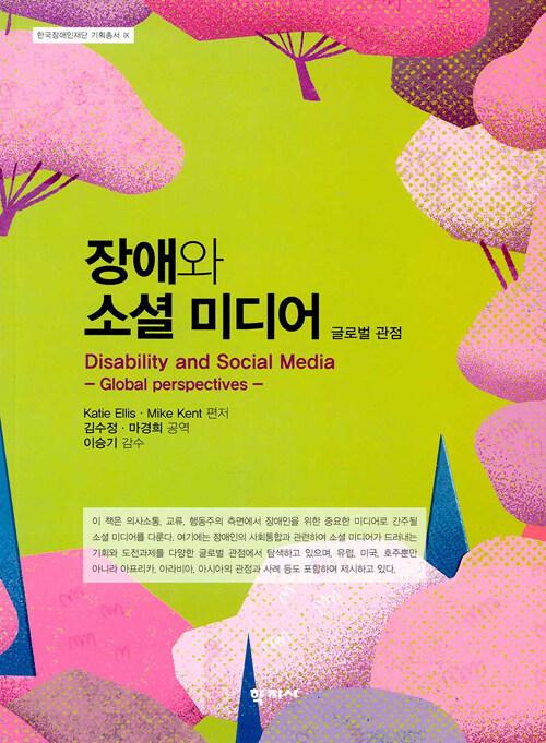 장애와 소셜 미디어 : 글로벌 관점