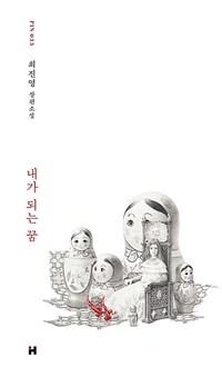 내가 되는 꿈 : 최진영 장편소설