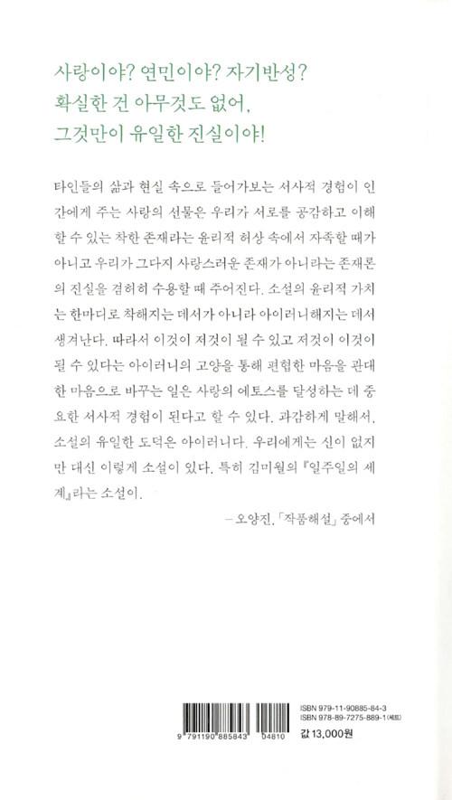 일주일의 세계 : 김미월 소설