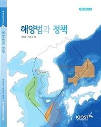 해양법과 정책
