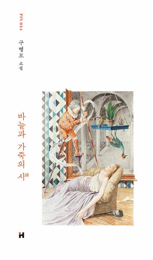 바늘과 가죽의 시(詩) : 구병모 소설