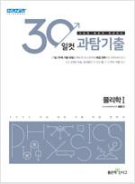 30일컷 과탐기출 물리학 1 (2021년)