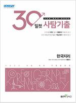 30일컷 사탐기출 한국지리 (2021년)