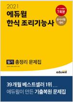 2021 에듀윌 조리기능사 한식 필기 총정리 문제집