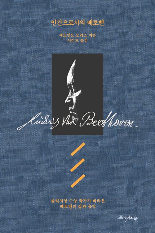 인간으로서의 베토벤 : 퓰리처상 수상 작가가 바라본 베토벤의 삶과 음악