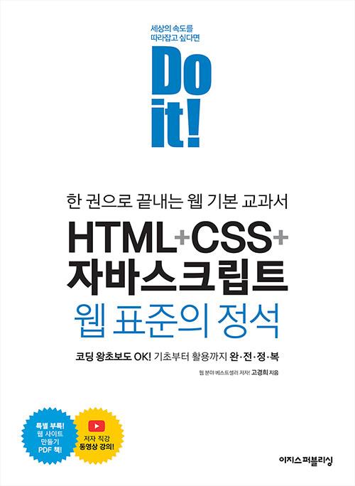Do it! HTML + CSS + 자바스크립트 웹 표준의 정석