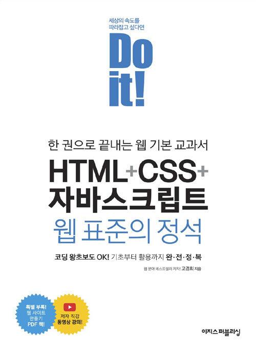 (Do it!) HTML+CSS+자바스크립트 웹 표준의 정석 : 한 권으로 끝내는 웹 기본 교과서 : 코딩 왕초보도 OK! 기초부터 활용까지 완전정복
