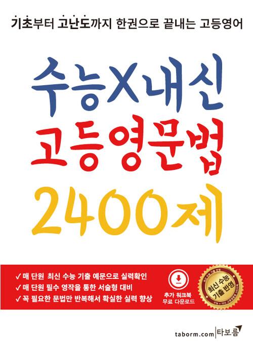 수능 X 내신 고등영문법 2400제