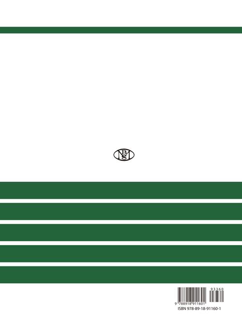상법총칙ㆍ상행위법 / 제4판