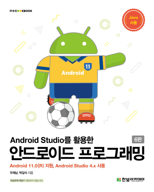 (Android Studio를 활용한) 안드로이드 프로그래밍 : Android 11.0(R) 지원, Android Studio 4.x 사용