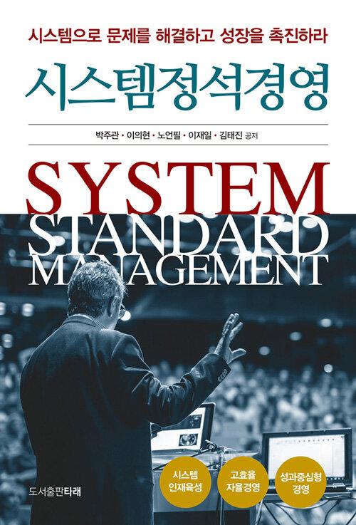 시스템정석경영 : 시스템으로 문제를 해결하고 성장을 촉진하라