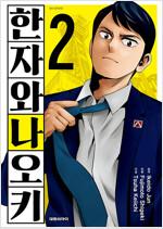 한자와 나오키 코믹 2