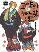 고양이화가 주베의 기묘한 이야기 22