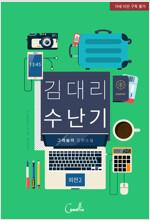 [BL] 김 대리 수난기 (외전 2)
