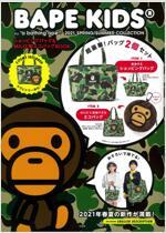 BAPE KIDS® by *a bathing ape® 2021 SPRING/SUMMER COLLECTION ショッピングバッグ&MILO型エコバッグBOOK (ブランドブック)