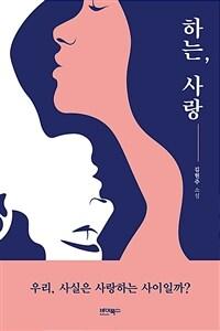하는, 사랑 : 김현주 소설