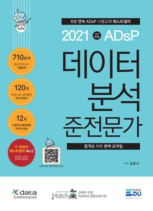 2021 ADsP 데이터 분석 준전문가