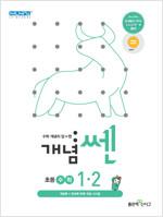 개념쎈 초등 수학 1-2 (2021년)