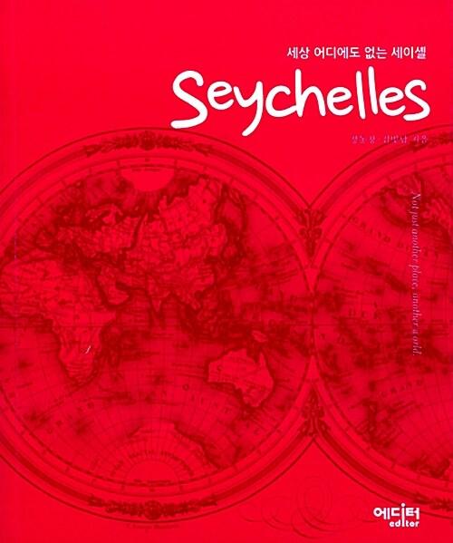 세상 어디에도 없는 세이셸 seychelles