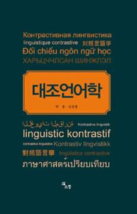 대조언어학