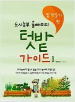 [중고] 도시농부 올빼미의 텃밭 가이드 1 : 밭 만들기 편