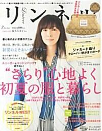 リンネル 2013年 07月號 [雜誌] (月刊, 雜誌)