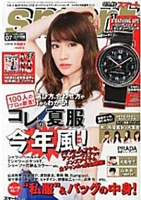smart (スマ-ト) 2013年 07月號 [雜誌] (月刊, 雜誌)