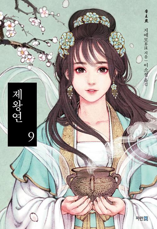 제왕연 9