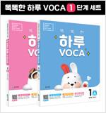 [세트] 똑똑한 하루 VOCA 1단계 (A,B) 세트 - 전2권