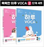 [세트] 똑똑한 하루 VOCA 2단계 (A,B) 세트 - 전2권