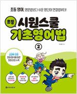 시원스쿨 초등 기초영어법 2 : 다양한 시제로 말하기