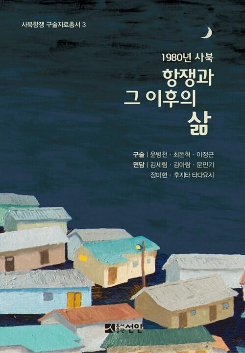 1980년 사북 : 항쟁과 그 이후의 삶