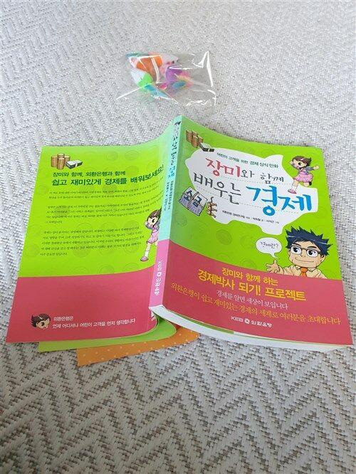 [중고] 장미와 함께 배우는 경제 외환은행 비메품 초판1쇄 진본입니다
