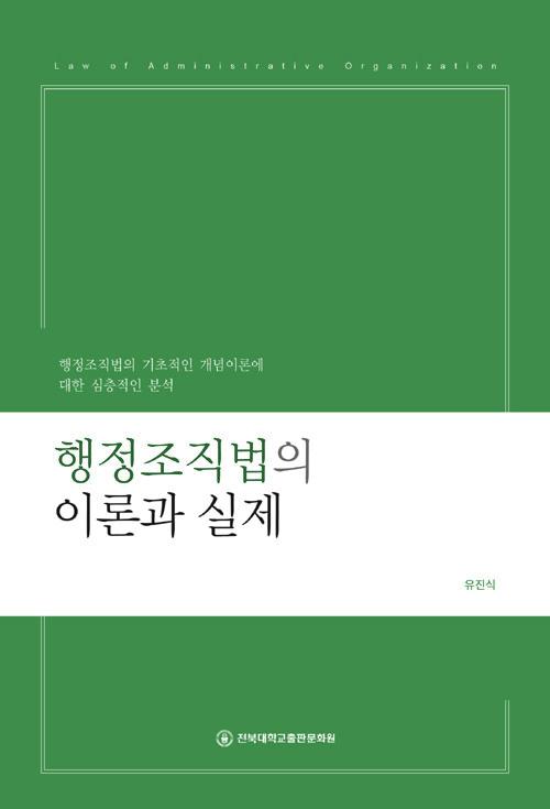 행정조직법의 이론과 실제 : 행정조직법의 기초적인 개념이론에 대한 심층적인 분석