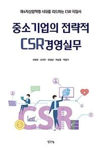 중소기업의 전략적 CSR경영실무 : 제4차산업혁명 시대를 리드하는 CSR 지침서