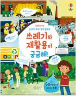 논리력 쑥쑥! 영재 플랩북 : 쓰레기와 재활용이 궁금해!