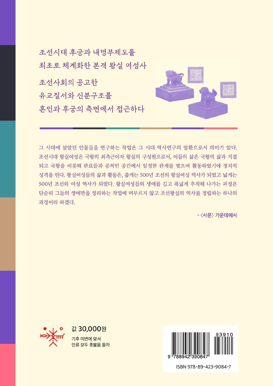 조선왕실의 후궁 : 조선조 후궁제도의 변천과 의미
