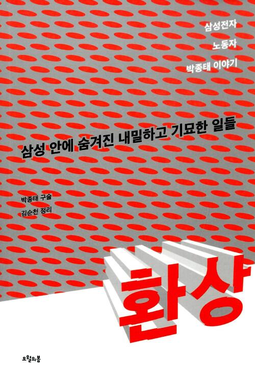 환상 : 삼성전자 노동자 박종태 이야기