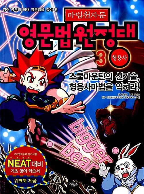 마법천자문 영문법원정대 3