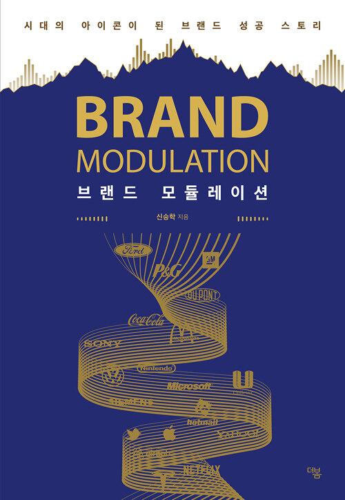 브랜드 모듈레이션 : 시대의 아이콘이 된 브랜드 성공 스토리