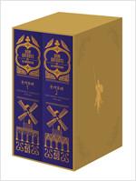 돈키호테 1~2 (리커버 특별판 + 세트 박스) - 전2권