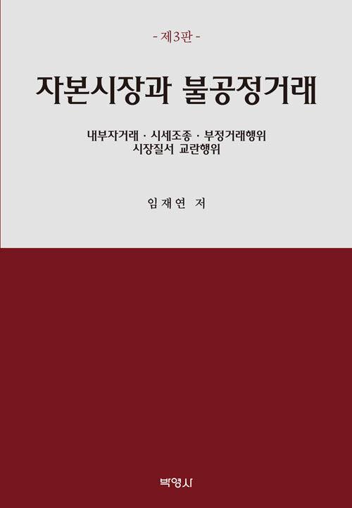 자본시장과 불공정거래 : 내부자거래·시세조종·부정거래행위·시장질서 교란행위 / 제3판